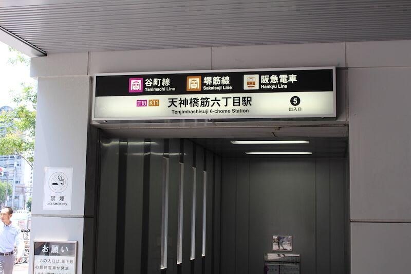 天神橋筋六丁目駅