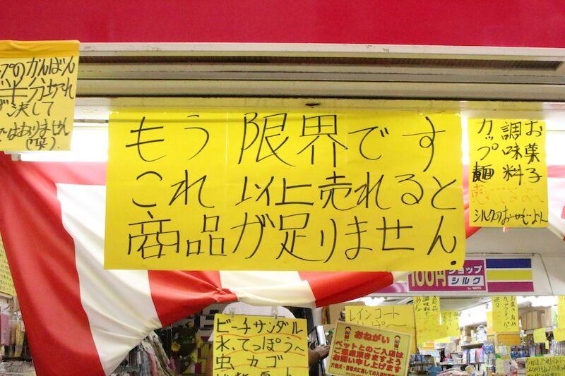 天神橋筋 100円ショップ