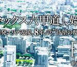 ジ・アーバネックス六甲道_ イメージ