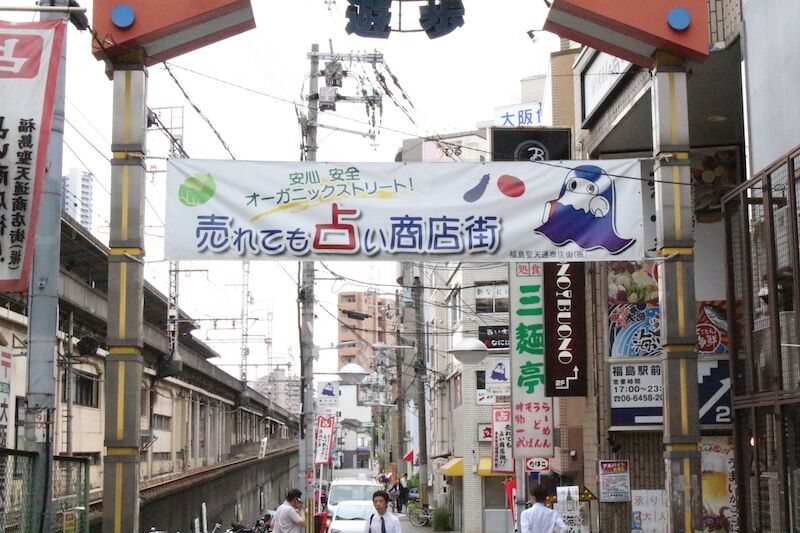 商店街*福島駅からグランメゾン新梅田タワーへの道のり