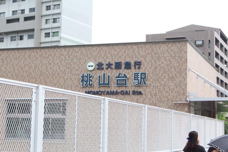 桃山台駅 シティテラス千里丘