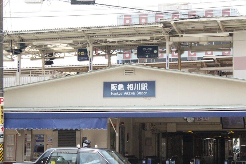 相川駅 ラウロ相川駅まで