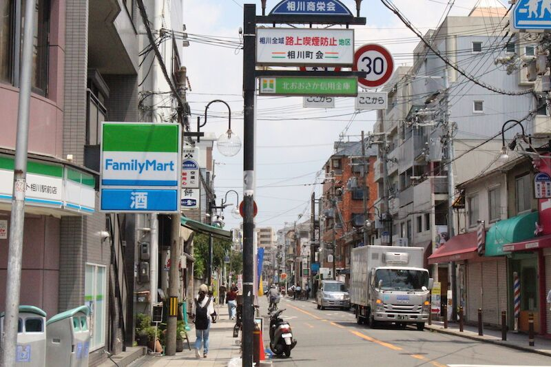 相川商栄会 ラウロ相川駅