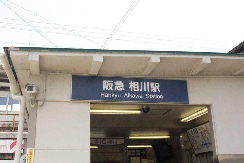 阪急相川駅