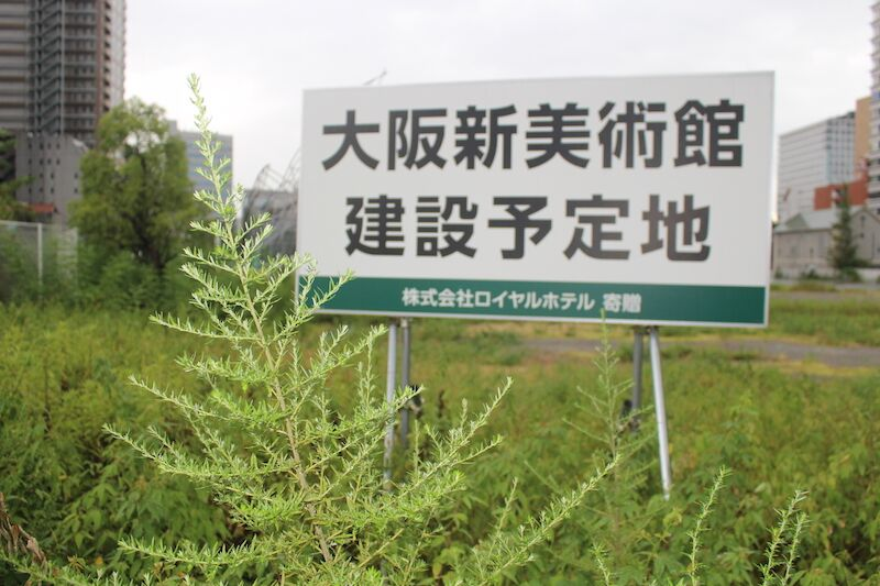 大阪新美術館